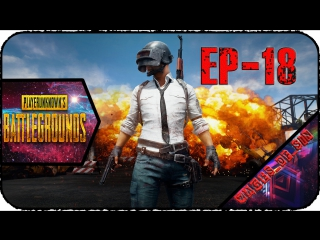 PlayerUnknown's Battlegrounds [EP-18] - Стрим - Отряд самоубийц