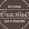 Ресторан «Счастье»
