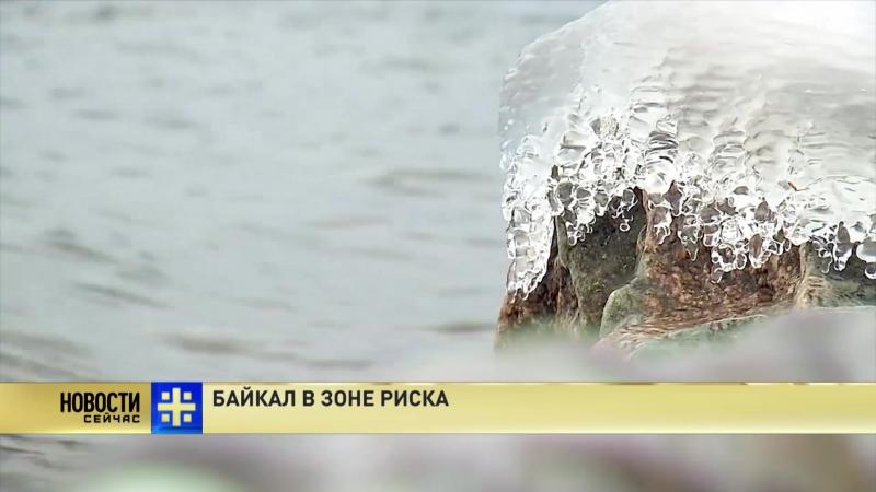 Байкал в зоне риска
