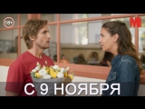 Дублированный трейлер фильма «Женись на мне, чувак»