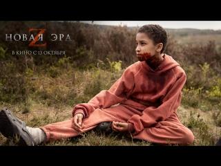 НОВАЯ ЭРА Z. официальный дублированный трейлер. В кино с 13 октября.