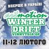 Artmotion Winter Drift GP Vinnitsa 2017