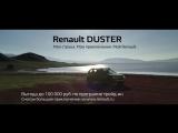 Музыка из рекламы Renault DUSTER - Приключения начинаются с Renault DUSTER (Россия) (2017)