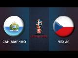 Сaн-Маринo - Чeхия 0-6 (26.03.17)