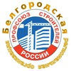 Профсоюз строителей - Белгород