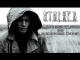 Лампо - бородатый стрим | S.T.A.L.K.E.R.:Zolotoy Shar