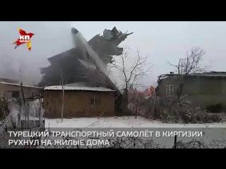 Очевидец крушения самолета под Бишкеком «Мы услышали мощный взрыв