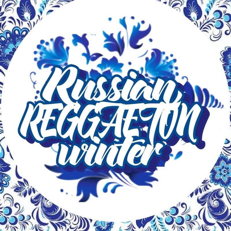 Афиша Москва RUSSIAN REGGAETON FESTIVAL 30.11-01,02.12 2018