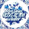 RUSSIAN REGGAETON FESTIVAL 30.11-01,02.12 2018