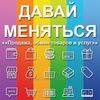 Обмен,продажи(Луговое,Иркутск)