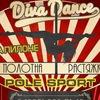 """DIVA DANCE"" |Шест|Pole Dance|Акробатик|Клин"