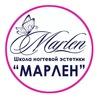 Школа маникюра МАРЛЕН, курсы наращивания ногтей