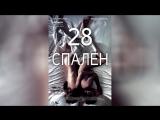 28 спален (2012)   28 Hotel Rooms
