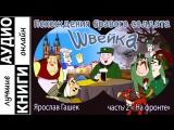 Похождения бравого солдата Швейка - часть 2 На фронте - Ярослав Гашек - Аудиокни