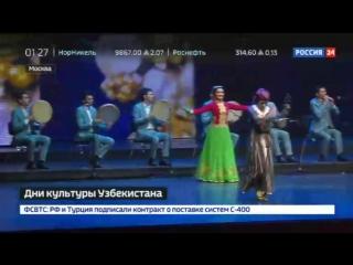 Новости на «Россия 24» • Дни культуры Узбекистана в России открыли национальным джазом