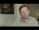 Экхарт Толле - Истинная любовь HD, 1280x720