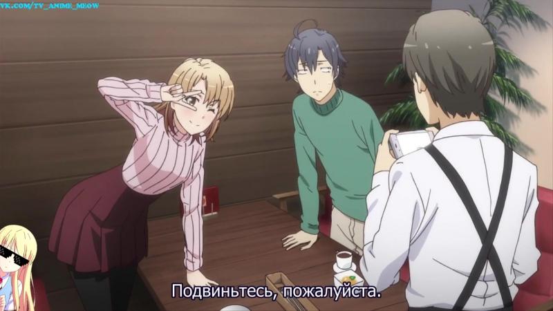 Oregairu Zoku Как и ожидалось, моя школьная романтическая жизнь не удалась 2 - OVA | русские субтитры