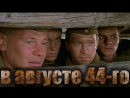 В августе 44-го[боевик,триллер,военный,Россия,Беларусь,2002]КИНО ФИЛЬМ LIVE HD СТРИМ 9 МАЯ ДЕНЬ ПОБЕДЫ