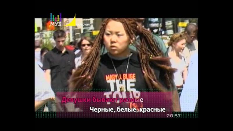 Отпетые Мошенники - Девушки (Караокинг|Муз-ТВ) караоке (с субтитрами на экране)