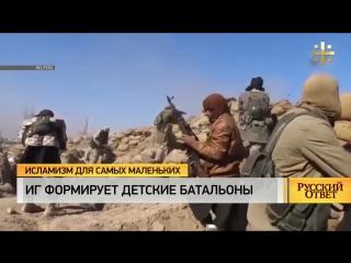 Исламизм для самых маленьких: ИГ формирует детские батальоны [Русский ответ]