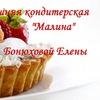 Домашняя кондитерская Малина торты Бердск,