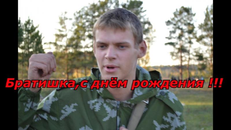 МАКС С ДНЮХОЙ ТЕБЯ БРАТИШКА 26 05 17