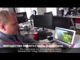 Имущество нового главы Дагестана