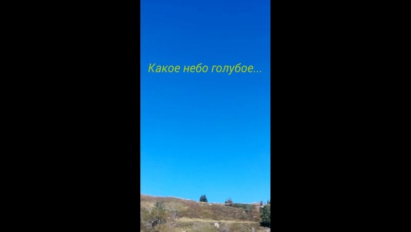 Как в песне: Какое небо голубое))