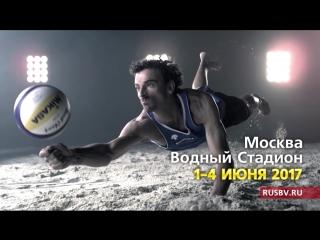 Мировой тур по пляжному волейболу в Москве 2017