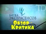 Битва экстрасенсов 18 сезон 1 серия Обзор-критика