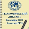 ГЕОГРАФИЧЕСКИЙ ДИКТАНТ  2017. Красноярск