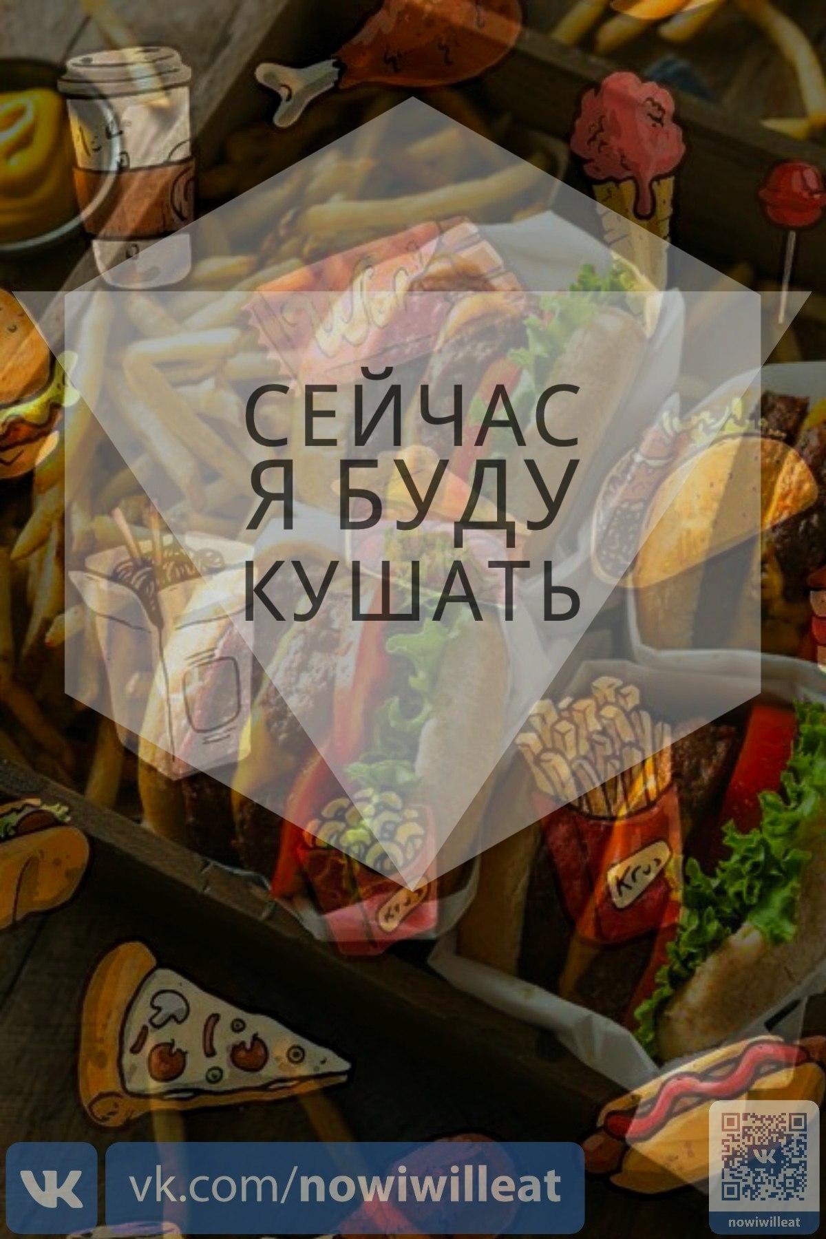 Любишь вкусно покушать? Нет кому рассказать о