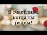 Copy_of_Ксения_Корюхина_для_любимого_HD_2