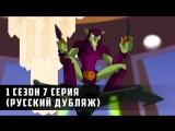 Грандиозный Человек-Паук - 1 сезон 7 серия (Дубляж)