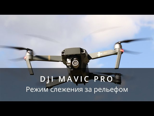 DJI Mavic Pro - Режим слежения за рельефом