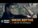 Νίκος Βέρτης - Αν Μ' Αγάπησες (4K Official Videoclip)
