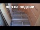 Теплый пол на лоджии. Утепление балкона и лоджии. Делаем черновой пол.