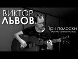 Виктор Львов - Три Полоски (Acoustic cover Animal Jazz)