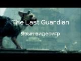 The Last Guardian и язык видеоигр/The Last Guardian and the Language of Games [Перевод]
