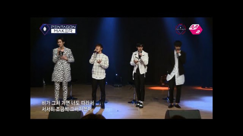 (Team Jin Ho's Cover) - On Rainy Days - B2ST(BEAST) [PENTAGON MAKER EP 4] 6vs4 Battle