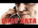 БЛАТ-ХАТА Русский фильм 2017 Новый крутой боевик