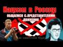 Нацизм в России. МШ и Нифёдыч против скинов. Гитлер капут!