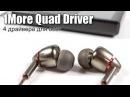 Обзор 1More Quad Driver