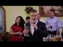 Красивое песня на свадьбу от друзей жениха!!