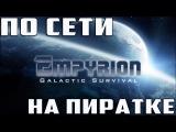 Как играть в Empyrion Galactic Survival по сети на ПИРАТКЕ