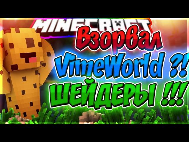 🍒 Minecraft SkyWars: ЭПИЧНАЯ КАТКА | ВЗОРВАЛ VimeWorld! | ШЕЙДЕРЫ ДЛЯ СЛАБЫХ ПК! | 🍒