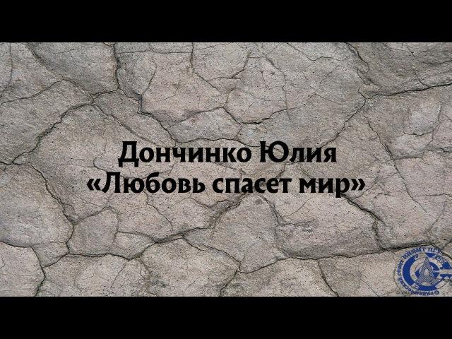 Дончинко Юлия Любовь спасет мир