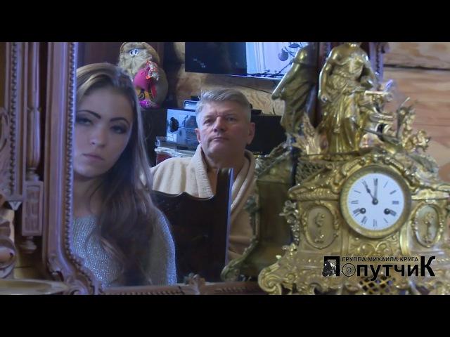 Группа Михаила Круга Попутчик творческий выплеск на песню Развод