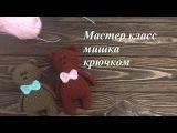 Мастер класс мишка крючком. Амигуруми медвежонок. Amigurumi bear