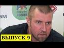 Дмитрий ПОТАПЕНКО - Стартап Батлы онлайн Startup Show Challenge Tour Выпуск 9